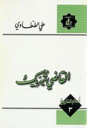 Judge Sharek القاضي شريك تأليف علي الطنطاوي
