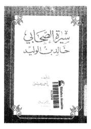 Khalid Ibn Al Walid سيرة الصحابي خالد بن الوليد تأليف عبده غالب أحمد عيسى