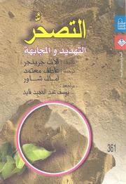 Knowledge التصحر التهديد و المواجهة تأليف الان جرينجر