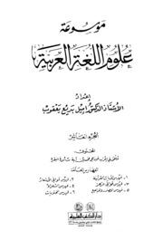 Letter موسوعة علوم اللغة العربية ج 10 تأليف إميل بديع يعقوب