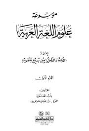 Letter موسوعة علوم اللغة العربية ج 1 تأليف إميل بديع يعقوب