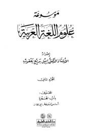 Letter موسوعة علوم اللغة العربية ج 2 تأليف إميل بديع يعقوب