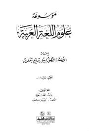 Letter موسوعة علوم اللغة العربية ج 3 تأليف إميل بديع يعقوب