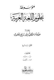Letter موسوعة علوم اللغة العربية ج 4 تأليف إميل بديع يعقوب