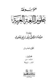 Letter موسوعة علوم اللغة العربية ج 5 تأليف إميل بديع يعقوب
