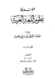 Letter موسوعة علوم اللغة العربية ج 6 تأليف إميل بديع يعقوب