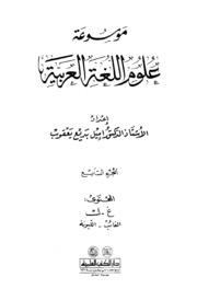 Letter موسوعة علوم اللغة العربية ج 7 تأليف إميل بديع يعقوب