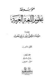 Letter موسوعة علوم اللغة العربية ج 8 تأليف إميل بديع يعقوب