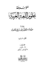 Letter موسوعة علوم اللغة العربية ج 9 تأليف إميل بديع يعقوب