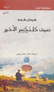 Letter رواية صيف كلنكسر الأخير تأليف هرمان هسه
