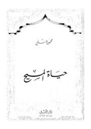Life Of Christ حياة المسيح تأليف محمود شلبي
