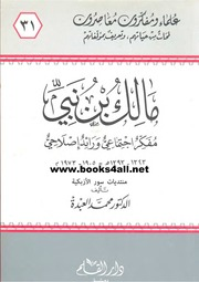Malik Bin Nabi Is A Social Thinker And Reform Pioneer مالك بن نبي مفكر إجتماعي ورائد إصلاحي