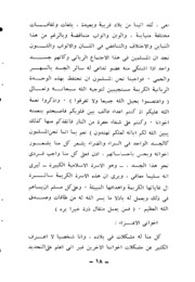 Martyr El Haj Ahmedou Belou الشهيد الحاج أحمدو بلو