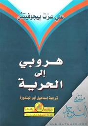 My Escape To Freedom By Ali Izetbegovic هروبي إلى الحرية علي عزت بيجوفيتش
