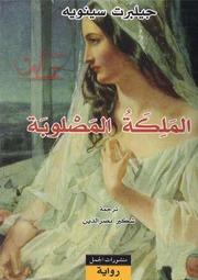 Novel رواية الملكة المصلوبة تأليف جيلبرت سينويه