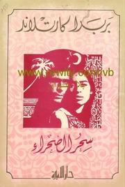 Novel رواية سحر الصحراء تأليف باربرا كارتلاند