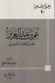 Omar Bin Abdul Aziz The Fifth Caliphs Adults عمر بن عبد العزيز خامس الخلفاء الراشدين