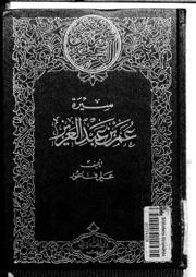 Omar Bin Abdulaziz سيرة عمر بن عبدالعزيز تأليف علي فاعور