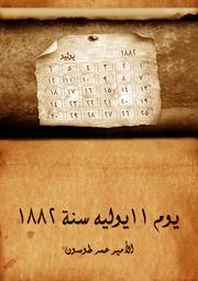On 11 July 1882 By Omar Toson يوم ١١ يوليه سنة ١٨٨٢ تأليف عمر طوسون