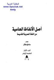 Origin Of The Colloquial Words Of The Ancient Egyptian Language أصل الألفاظ العامية من اللغة المصرية القديمة الجزء الأول