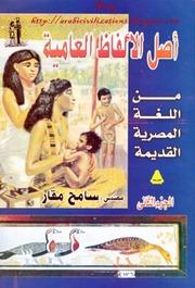 Origin Of The Colloquial Words Of The Ancient Egyptian Language أصل الألفاظ العامية من اللغة المصرية القديمة الجزء الثاني
