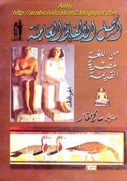 Origin Of The Colloquial Words Of The Ancient Egyptian Language أصل الألفاظ العامية من اللغة المصرية القديمة الجزء الثالث
