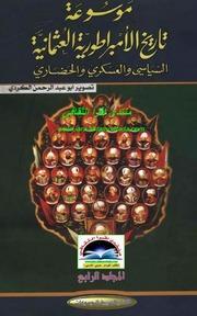 Ottoman موسوعة الامبراطورية العثمانية السياسي والعسكري والحضاري تأليف يلماز اوزتونا ج 4