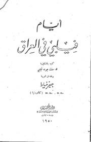 Philby أيام فيلبي في العراق تأليف سانت جون فيلبي