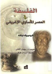 Philosophy الفلسفة في العصر المأساوي الإغريقي تأليف فريدريك نيتشه