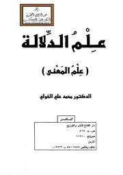 Philosophy علم الدلالة علم المعنى تأليف محمد علي الخولي