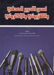 Politic أسس التحرير الصحفي و التلفزيوني و الإلكتروني تأليف محمد فاضل البدراني