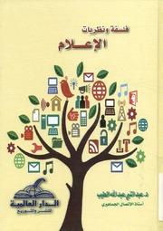 Politic فلسفة و نظريات الإعلام تأليف عبد النبي عبد الله الطيب