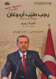 Rajab Tayyip Erdogan Leader Story رجب طيب أردوغان قصة زعيم تأليف حسين بسلى عمر أوزباى