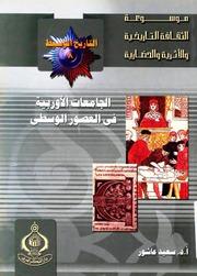 الجامعات الأوروبية في العصور الوسطى تأليف سعيد عاشور