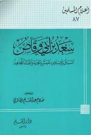 Saad Bin Abi Waqas سعد بن أبي وقاص السباق للإسلام المبشر بالجنة والقائد المجاهد