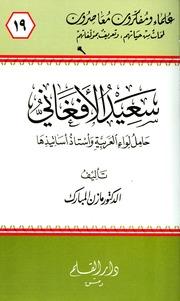 Said Al Afghani, The Arab Brigade Commander سعيد الأفغاني حامل لواء العربية