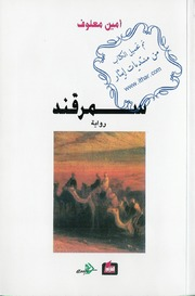 Samarkand رواية سمرقند تأليف أمين معلوف