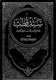Sayed Qutb سيد قطب من الميلاد إلى الإستشهاد تأليف صلاح عبد الفتاح الخالدي