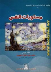 Self Levels مستويات النفس تأليف محمد عبد الفتاح المهدي