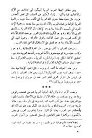 Shakib Arslan Is One Of The Pioneers Of Arab Unity شكيب أرسلان من رواد الوحدة العربية