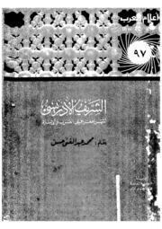 Sharif Al Idrisi الشريف الإدريسي أشهر جغرافيي العرب و الإسلام تأليف محمد عبدالغني حسن