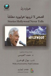 Stories Never Told Hollywood By Howard Zen قصص لا ترويها هوليوود مطلقاً تأليف هوارد زن