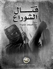 Street Fighting By Abdel Salam Aqeedah قتال الشوارع تأليف عبد السلام عقيدة