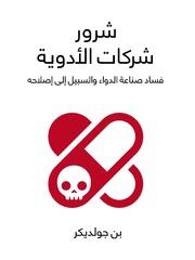 The Evils Of Pharmaceutical Companies By Ben Goldeker شرور شركات الأدوية تأليف بن جولديكر