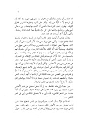 The Issue Of Pre Islamic Poetry In The Book Of Ibn Salam قضية الشعر الجاهلي في كتاب ابن سلام