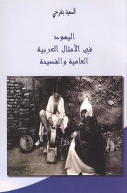 The Jews In Arabic Proverbs اليهود فى الأمثال العربية