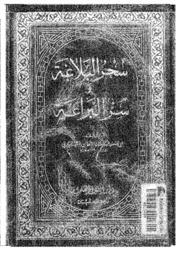 The Magic سِحر البلاغة وَسر البراعة لأبي منصُور عبد الملك الثعالبي النيسَابوري