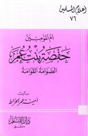 The Mother Of The Believers Hafsa Bint Omar أم المؤمنين حفصة بنت عمر الصوامة القوامة