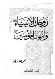 The Mothers زوجات الأنبياء وأمهات المؤمنين تأليف محمد علي قطب