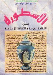 The Myth Between Western Culture And Islamic Culture الأسطورة بين الثقافة الغربية والثقافة الاسلامية
